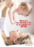 Развитие речи у детей дошкольного возраста .