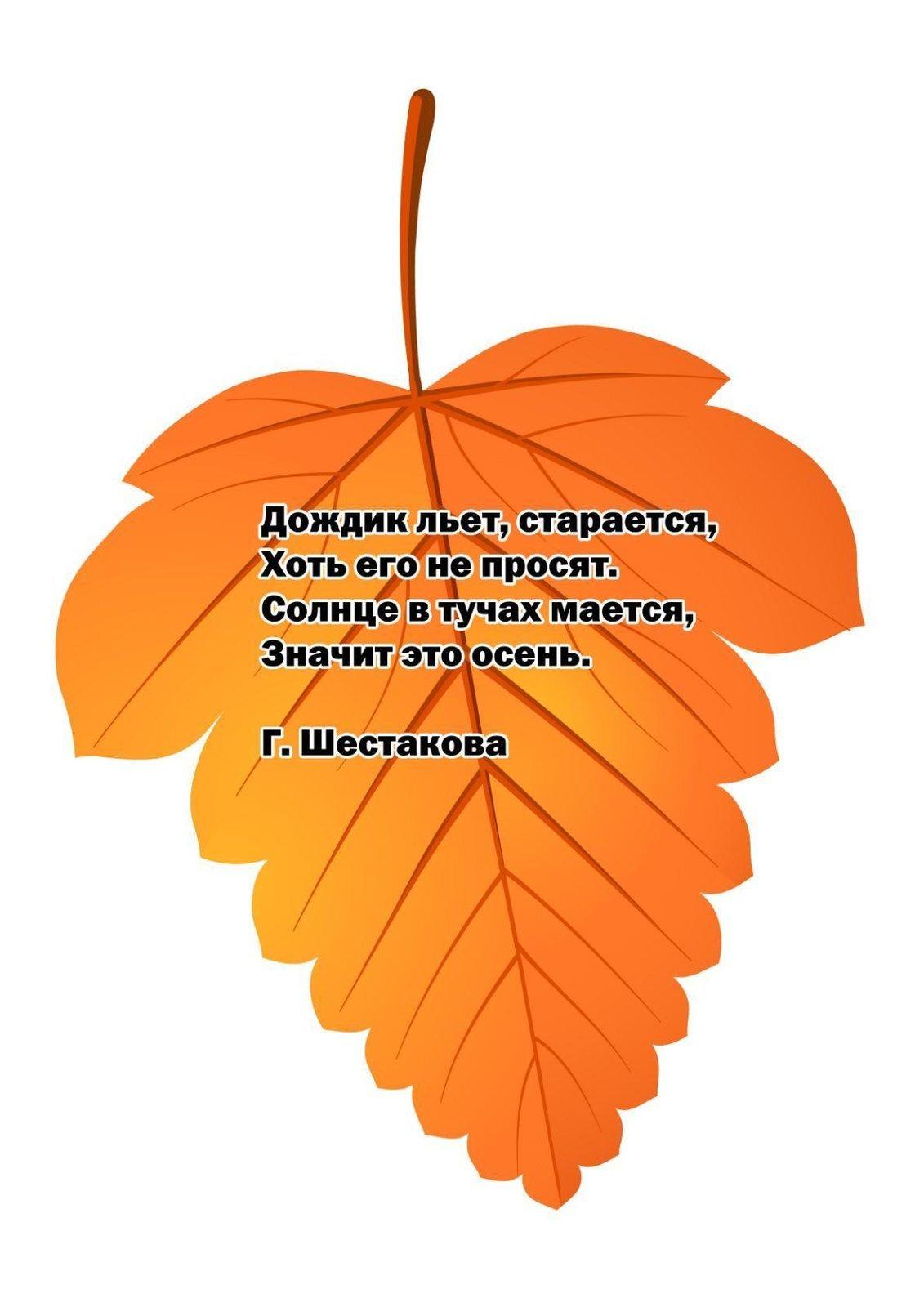 Стихи про осенние листья короткие и красивые