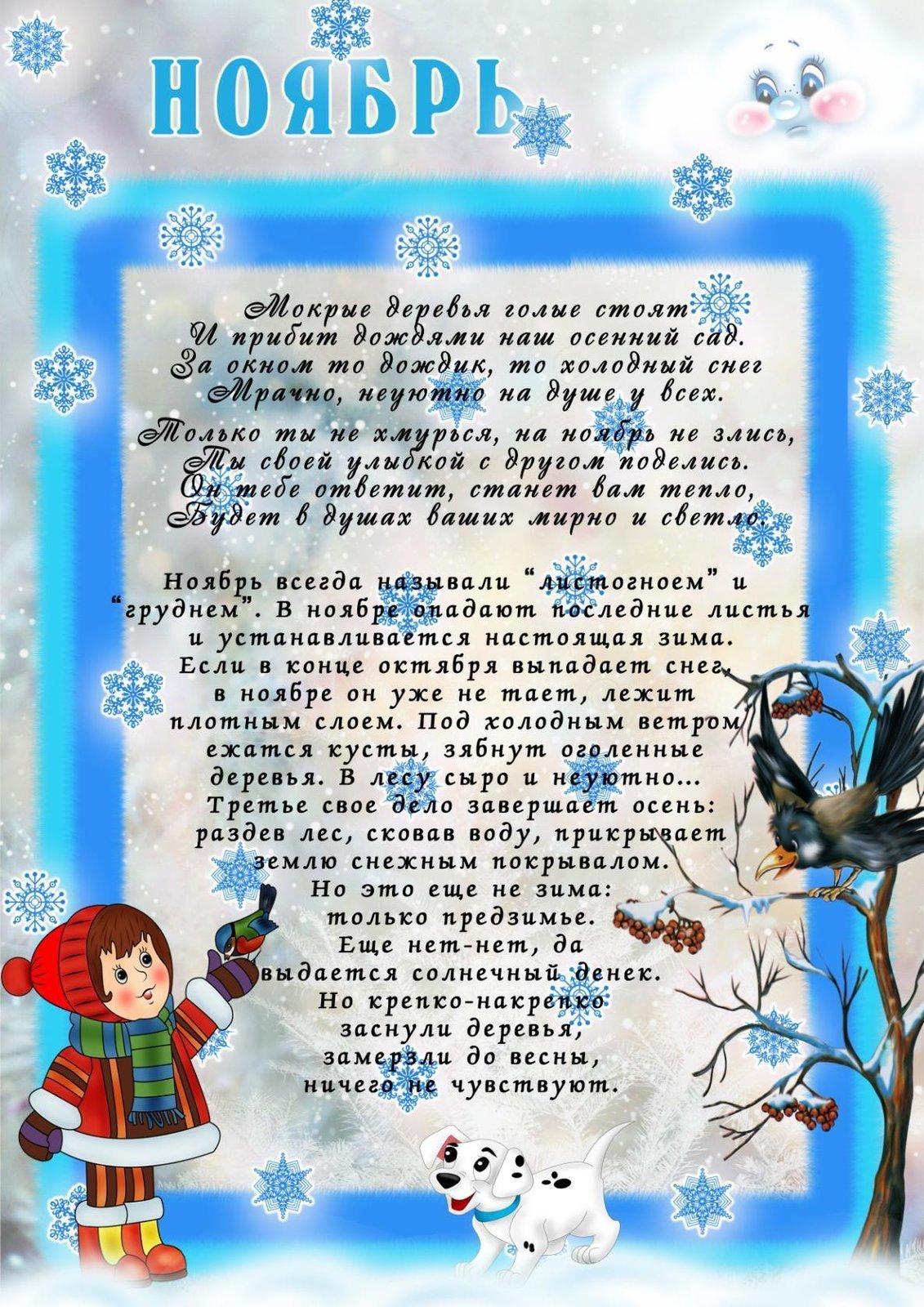 Картинки для детского сада ноября