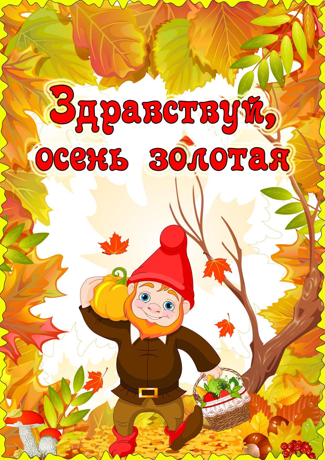 Здравствуй осень картинки постсоветском пространстве