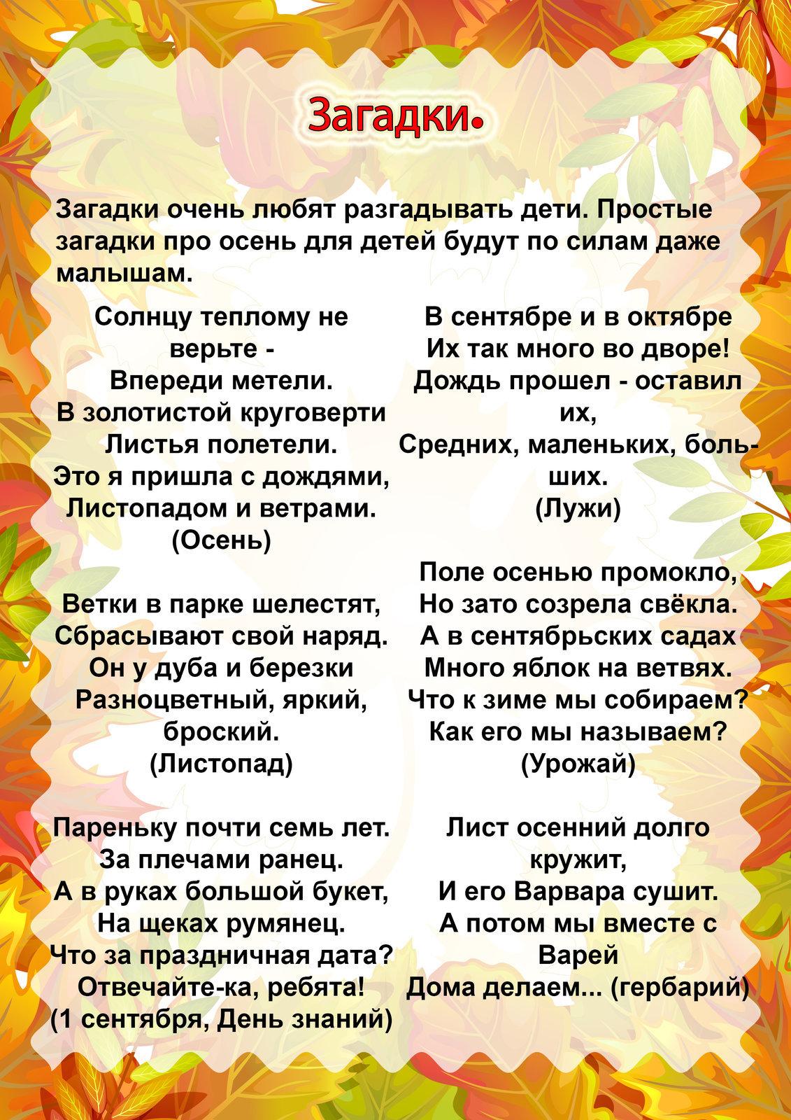 Загадки для детей про осень с картинками для начинающих