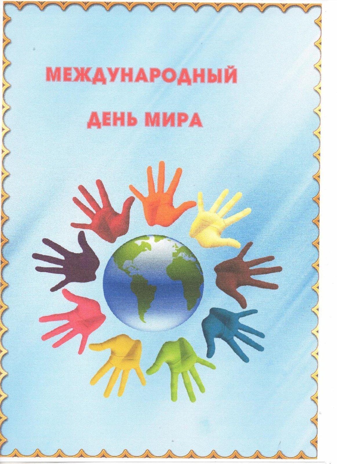 Картинка международный день мира