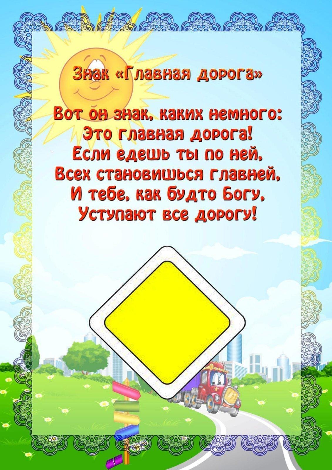 Дорожные знаки для детей в стихах картинках