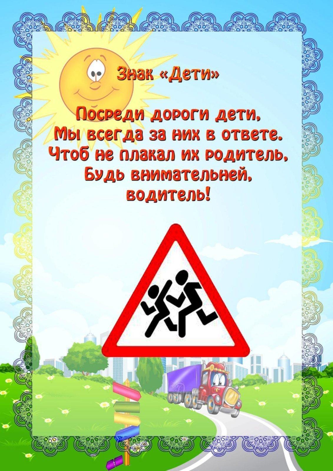 знаки дорожного движения с стихами и картинками говоря