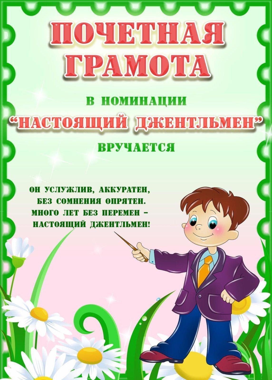 Картинки шуточные дипломы для выпускников детского сада