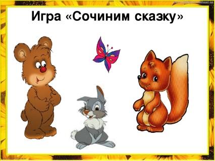 Описание: https://ds04.infourok.ru/uploads/ex/11a6/000fdc9d-59edbb22/1/img13.jpg