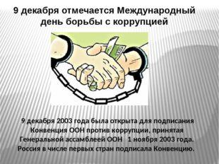 Описание: 9 декабря отмечается Международный день борьбы с коррупцией 9 декабря 2003 го