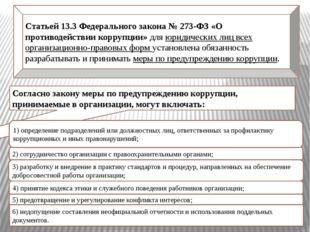 Описание: Статьей 13.3 Федерального закона № 273-ФЗ «О противодействии коррупции» для ю