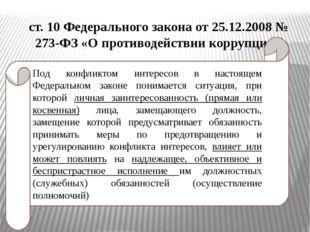 Описание: ст. 10 Федерального закона от 25.12.2008 № 273-ФЗ «О противодействии коррупци