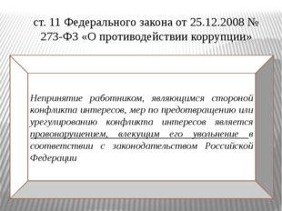 Описание: ст. 11 Федерального закона от 25.12.2008 № 273-ФЗ «О противодействии коррупци
