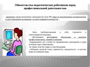 Описание: Обязательства педагогических работников перед профессиональной деятельностью
