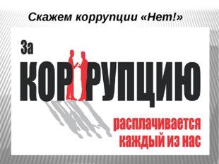 Описание: Скажем коррупции «Нет!»
