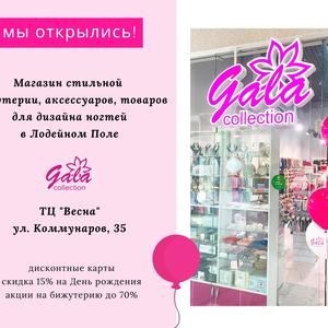 """Жителей города Лодейное Поле радуем открытием нашего нового магазина """"GALA collection""""!"""