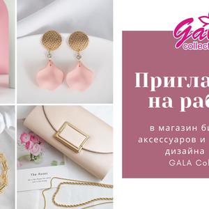 """Новый магазин """"GALA collection"""" в ТРК Питер Радуга. Санкт-Петербург."""