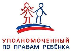Контакты Аппарата Уполномоченного по правам ребенка в Иркутской области