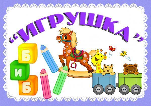Картинки магазин игрушек для детей в детском саду
