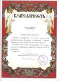 Благодарственное письмо от Владыки Иоанна, Епископа Калачевского и Палласовского