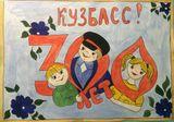 """300 лет кузбассу"""" Заболотина Василиса"