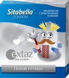 Презервативы Ситабелла с шариками/усиками.