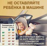 Не оставляйте ребенка в машине