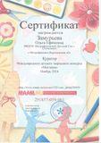 """Сертификат куратора Международного детского творческого конкурса  """"Моя мама"""""""