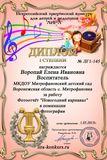 """Диплом I степени Всероссийского конкурса """"Лира"""""""