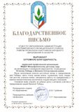 Благодарственное письмо отдела по образованию, райкома профсоюза за организацию и проведение мероприятий, посвященных 70-летию победы в ВОВ