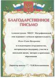 Благодарственное письмо администрации МКОУ Митрофановской сош за плодотворное сотрудничество со школой