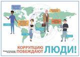 Работа победителя Александра Юдина «Коррупцию побеждают люди!» в номинации «Лучший плакат»