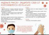 Наденьте маску- защититесь от коронавируса