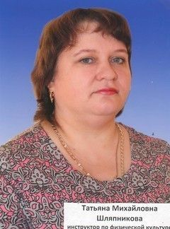 Шляпникова Татьяна Михайловна