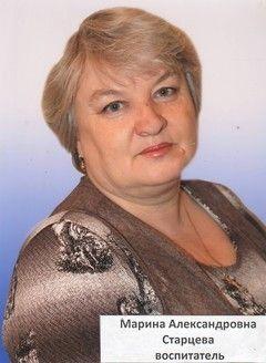 Старцева Марина Александровна
