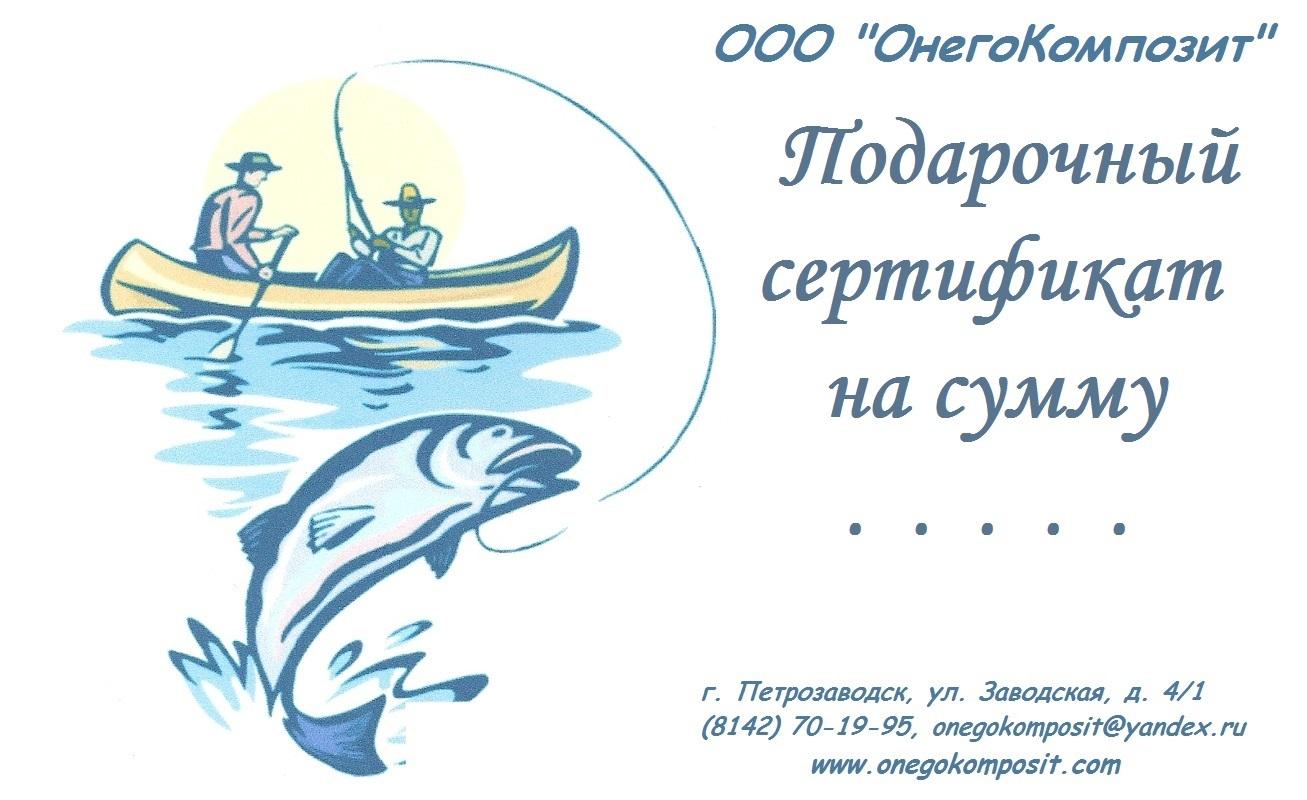 Сертификат рыбалка картинки