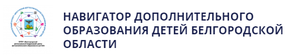 Навигатор дополнительного образования Белгородской области