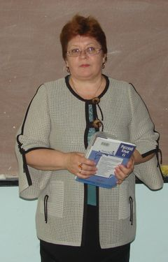 Злыдникова Галина Николаевна