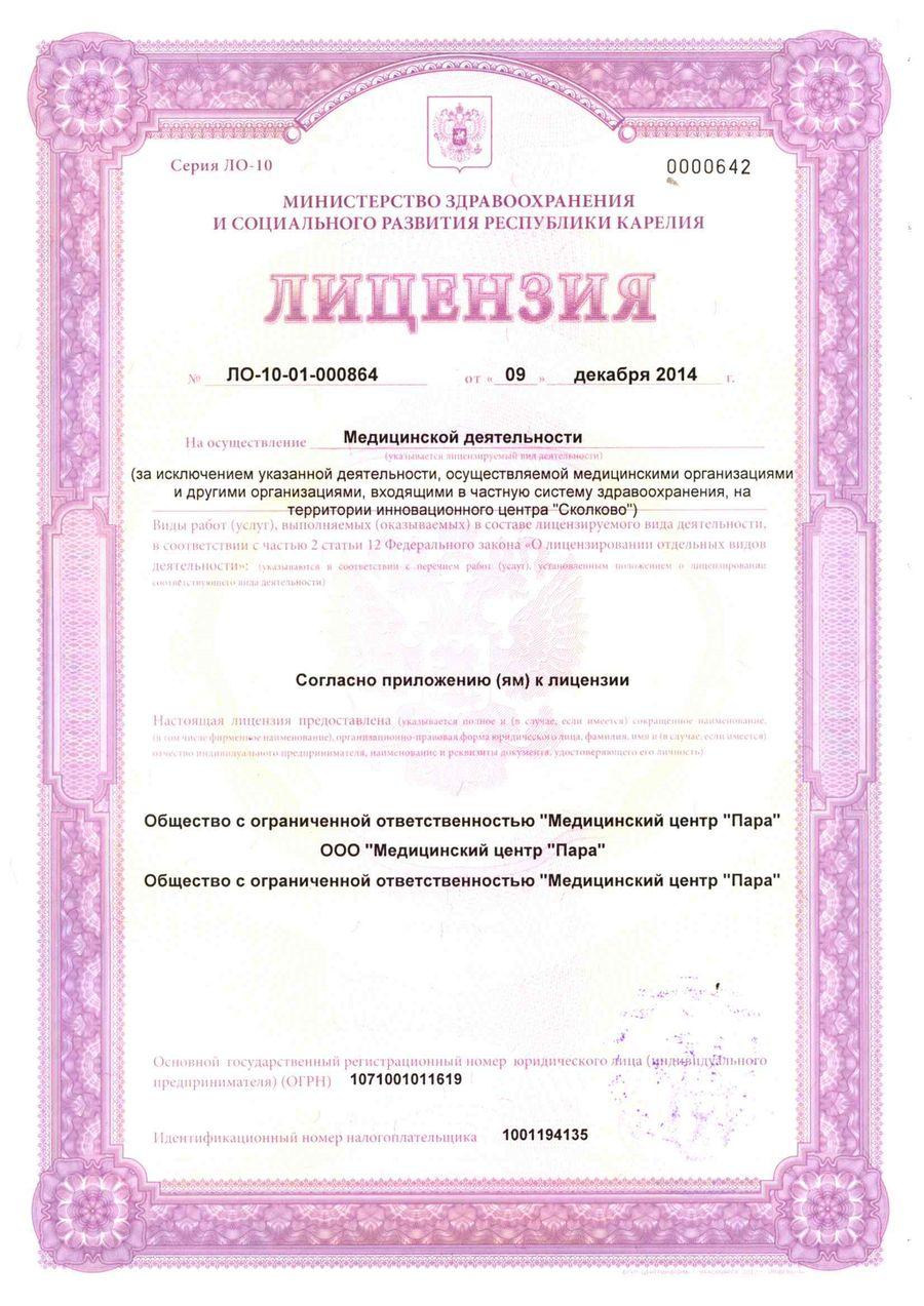 Рейтинг стоматологических клиник иркутска