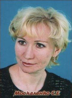 Москаленко Светлана Евгеньевна