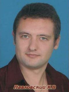 Павловский Константин Викторович