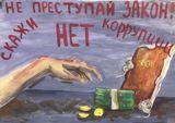 "Медведева Анастасия, 7""А"" класс - участник конкурса"