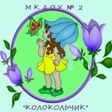 Герб МКДОУ № 2