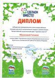 Диплом победителя муниципального этапа всероссийского конкурса детского экологического плаката