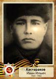 Кастараков Иван Ильич 1920-1960,1941-1945,Командир 304 стрелкового гвардейского полка.Награды:»Орден Славы lll степени «, «Медаль За отвагу»