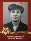 Жбанков  Григорий  Константинович –   родился в 1911году,  У ССР   с. Сергеевка,  Тузловского  района,  Измаильская область призван в 1941году воевал в Сталинграде в конной армии, был контужен (имел награды, но точно какие пока не знаю….) вернулся в 1944г