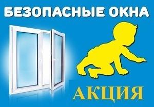 Профилактическая акция «Безопасные окна»