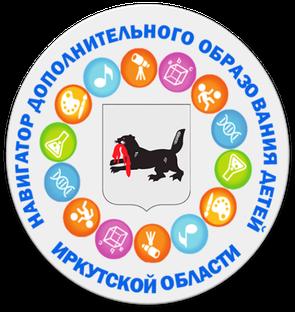 Навигатор дополнительного образования Иркутской области
