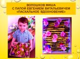 Волошков Миша