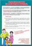 Влияние семьи на развитие ребёнка