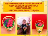 Петрунин Глеб