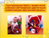 Пантюхов Матвей