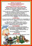 Помогите детям запомнить правила пожарной безопасности.